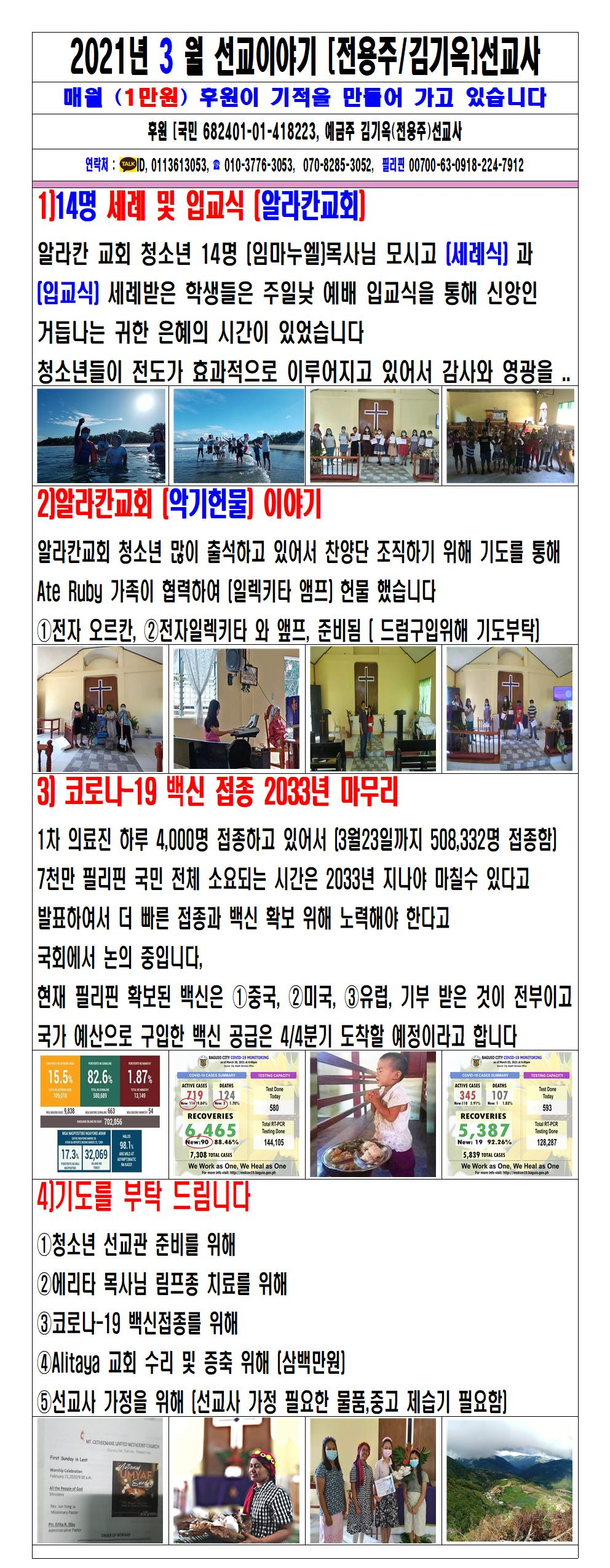 2021년 3월 선교소식 이야기 원본사진001.jpg