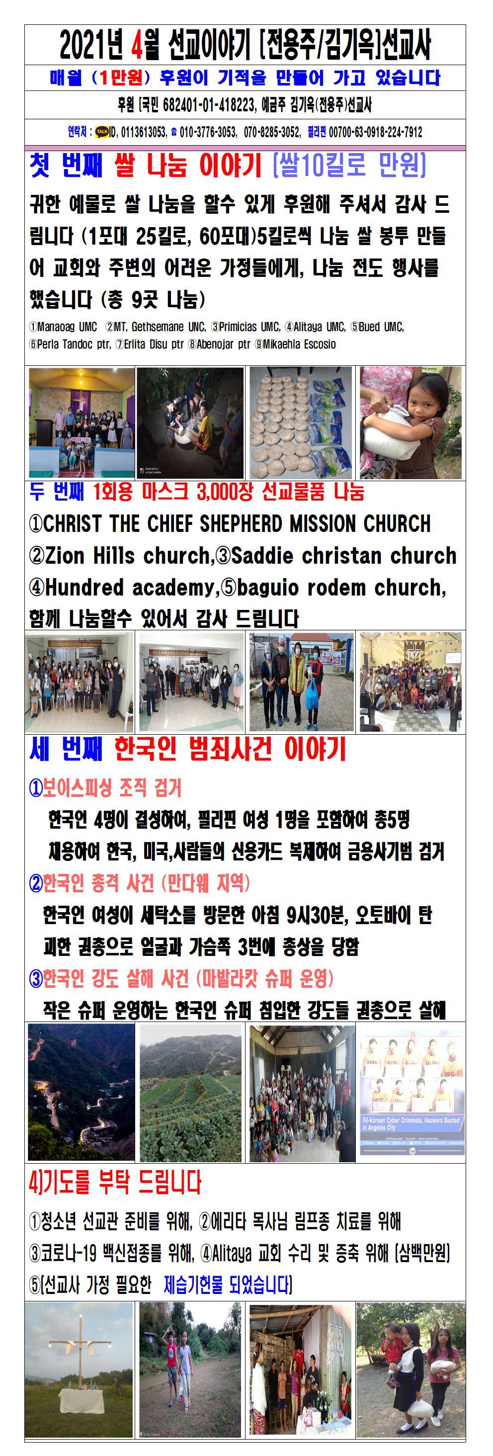 2021년 4월 선교소식 이야기 원본001.jpg