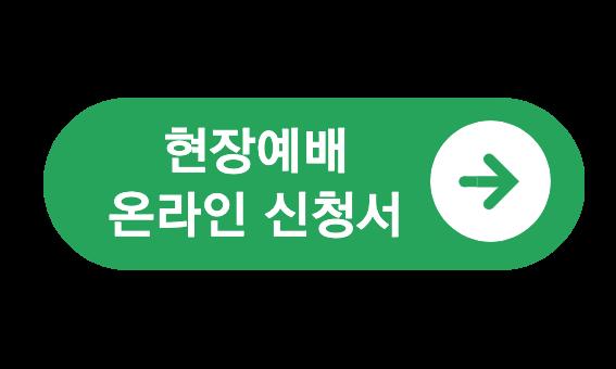 신청안내__001 (1).png
