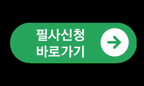 신청안내__001-2.png