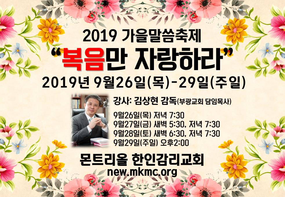 MKMC부흥회.png