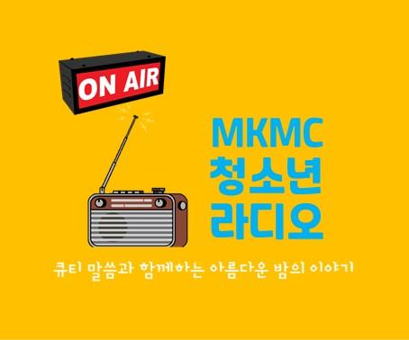 교회홈페이지- 청소년 라디오.jpg